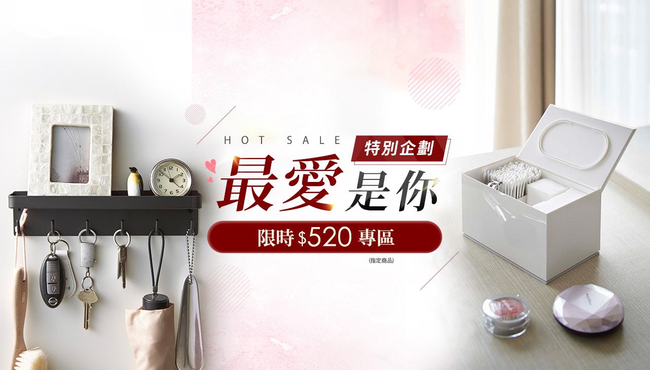 本月主打-520企劃+熱搜排行榜-1