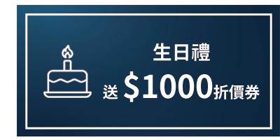 折價券-3