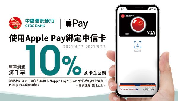 街口 apple pay-2