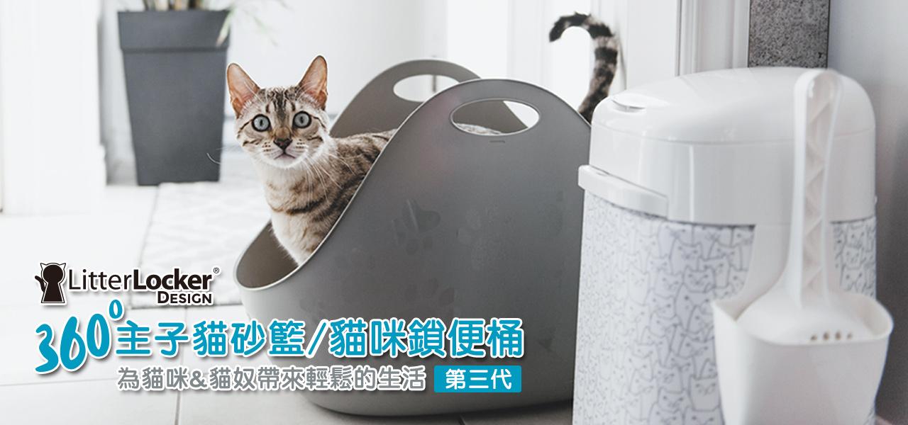 貓砂籃-1