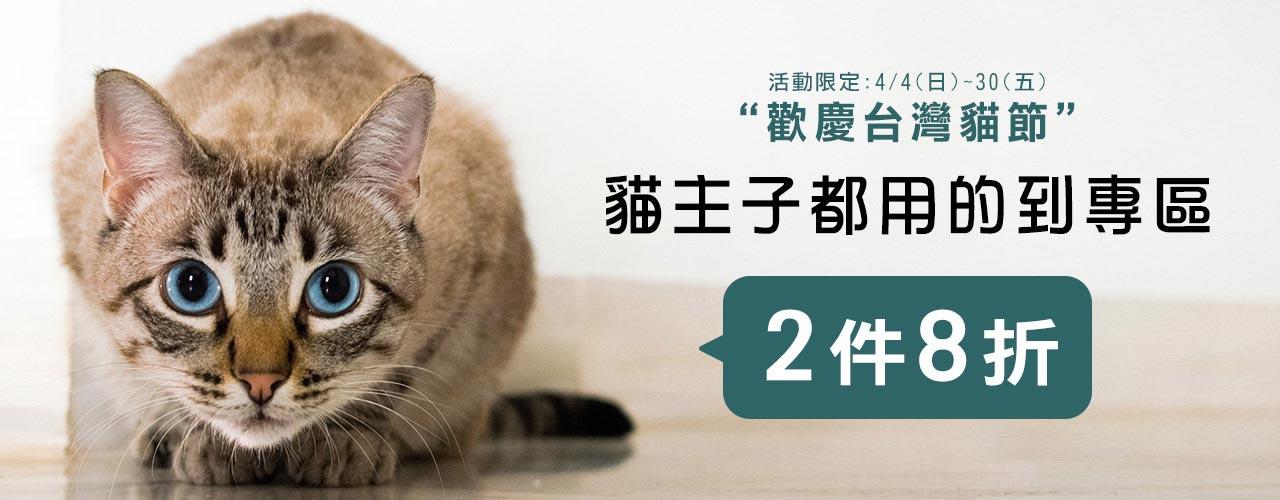4/4-4/30貓專區2件8折-1