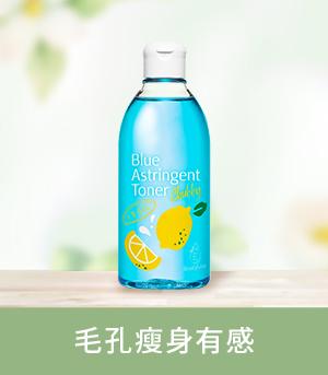 7月藍色收斂水小胖瓶