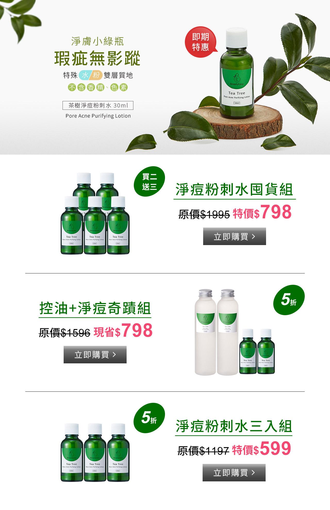 2_茶樹粉刺水即期特惠組合3/31-1
