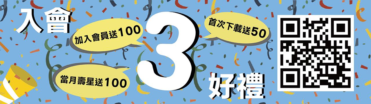 三好禮Banner-1