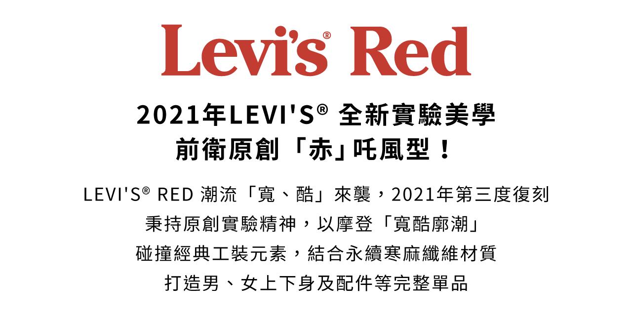 RED概念-1