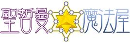 聖哲曼魔法屋 logo