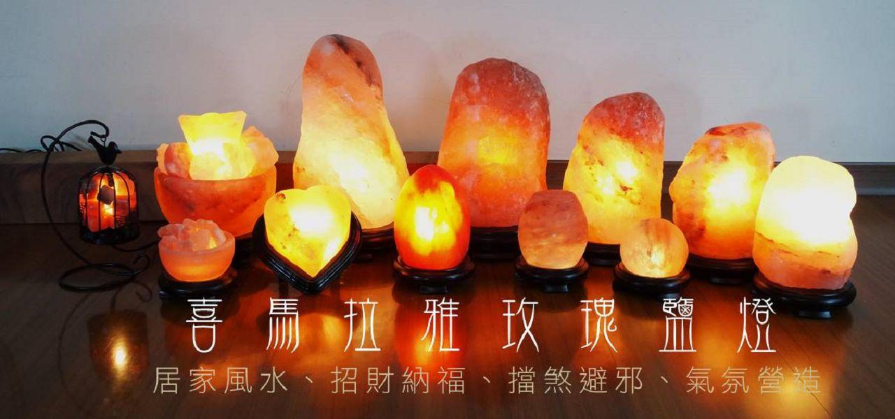 喜馬拉雅玫瑰鹽燈-1