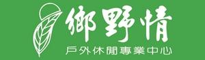 鄉野情戶外休閒專業中心 logo