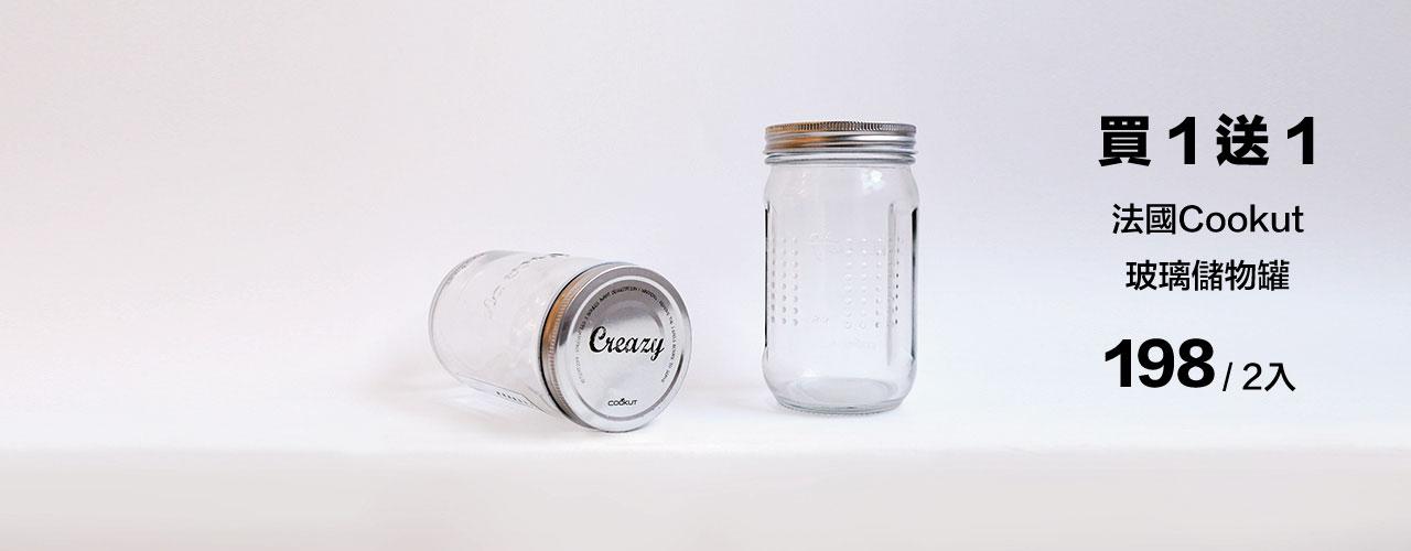 玻璃罐買一送一