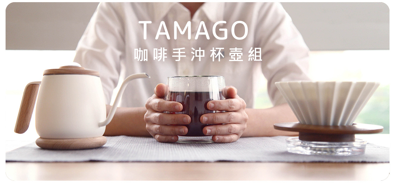 TAMAGO 手沖壺-1
