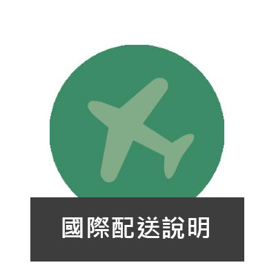 按鈕連結:國際配送|開卡禮|首次登入禮-1