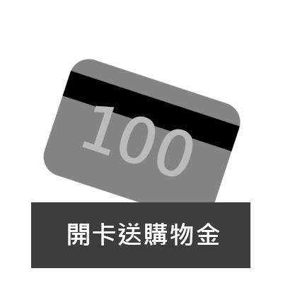 按鈕連結:國際配送|開卡禮|首次登入禮-2