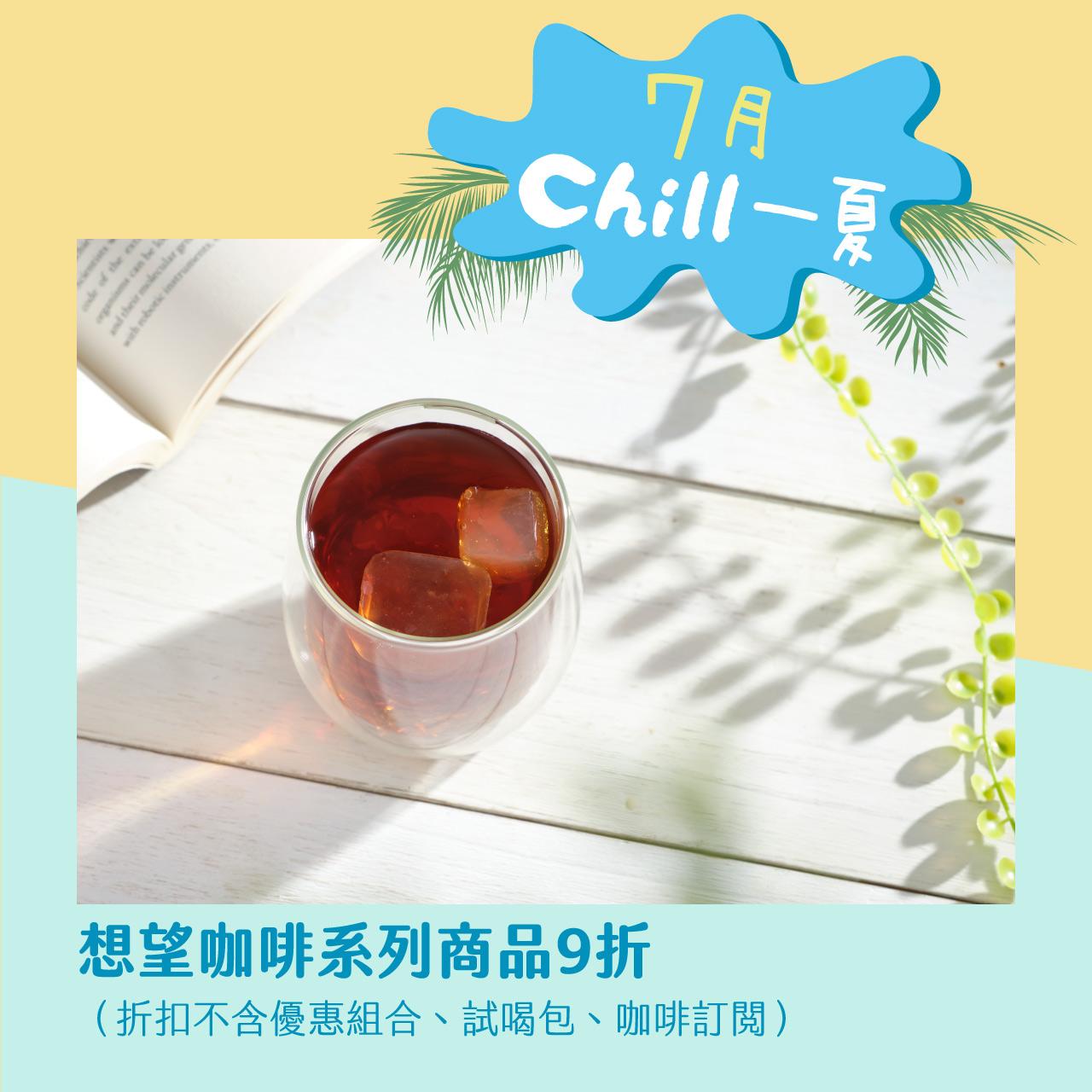 七月Chill一夏,想望咖啡系列9折