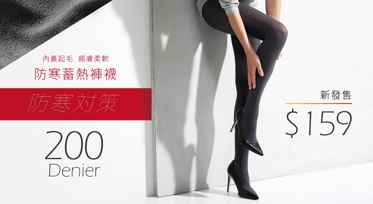 防寒蓄熱褲襪-1280-1