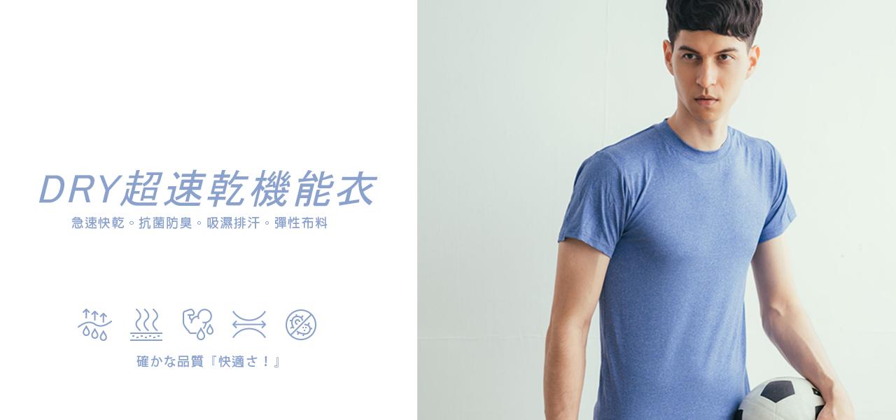 DRY超速乾機能衣-1