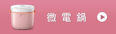 標籤-氣炸鍋/萬用鍋/微電鍋-3