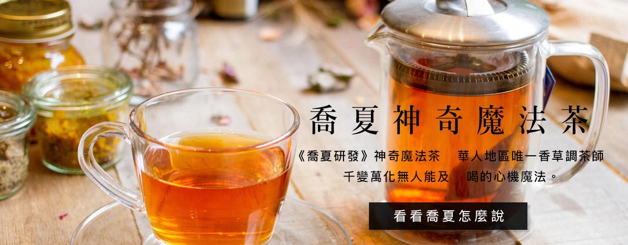 【專家特調】綜合花草茶系列-1