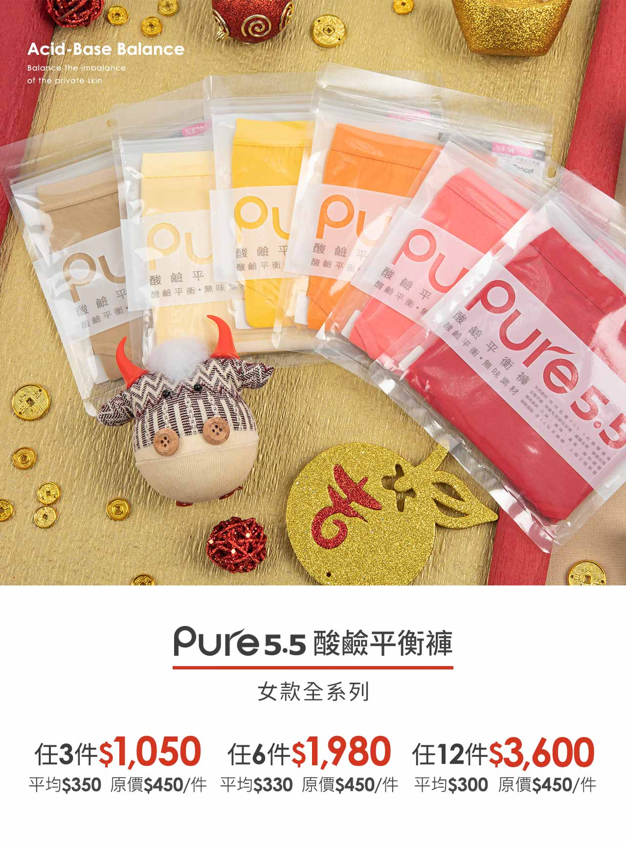 Pure55 女內褲主圖-1