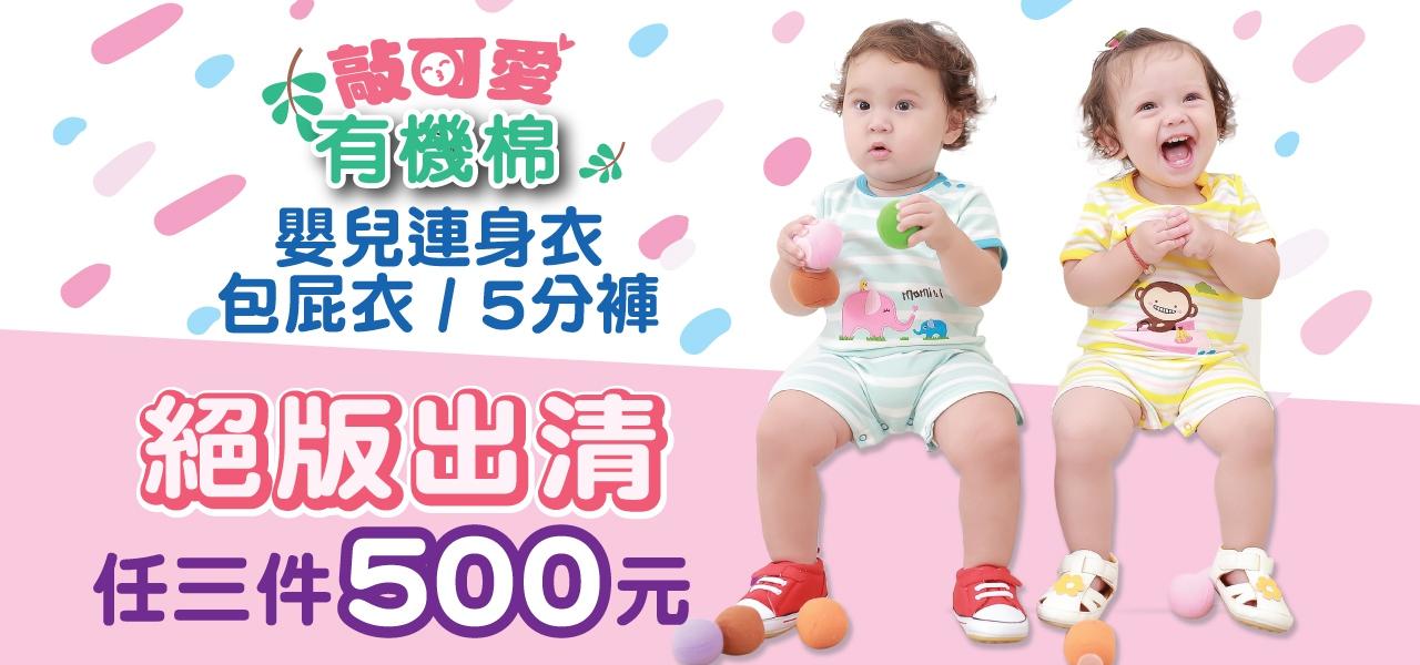 有機棉嬰兒服三件500元