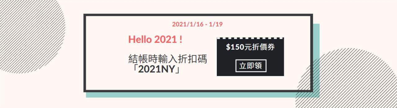 2021新年禮-1