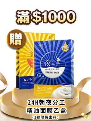 面膜大賞-1000