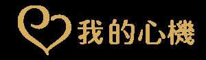 我的心機 logo