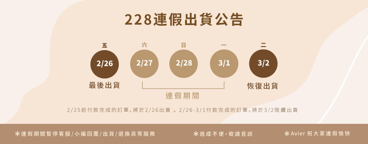 228出貨公告-1
