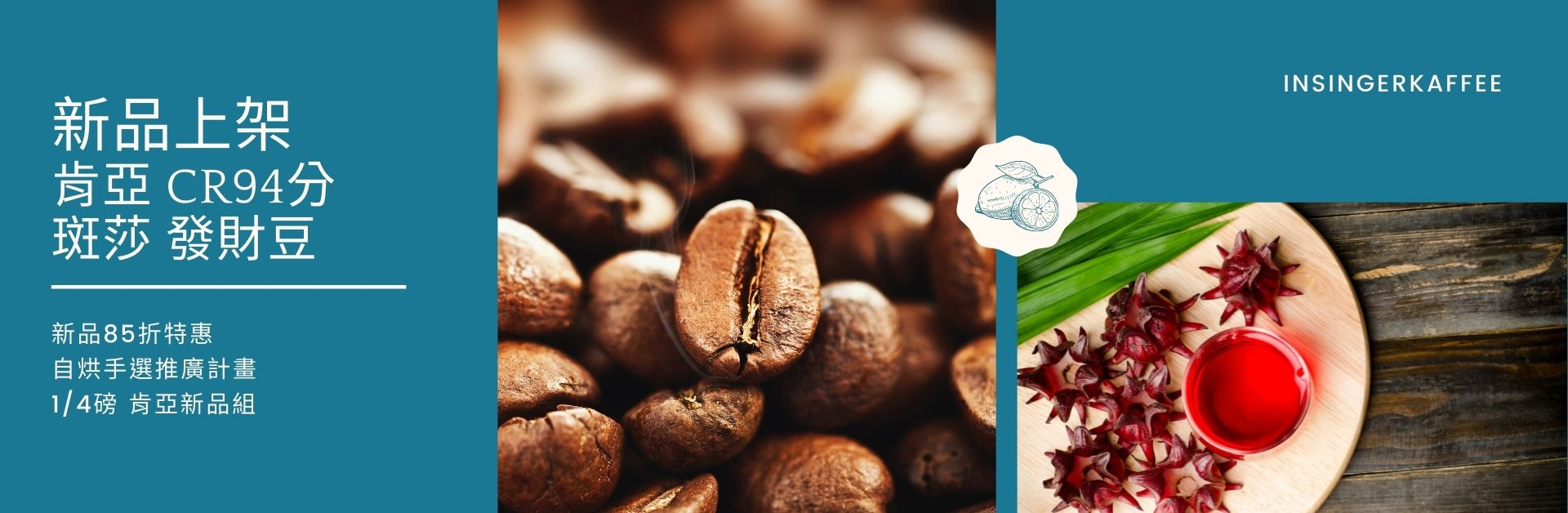新品上架85折,肯亞 加洽莎合作社 AB TOP,1/4磅 肯亞新品咖啡組