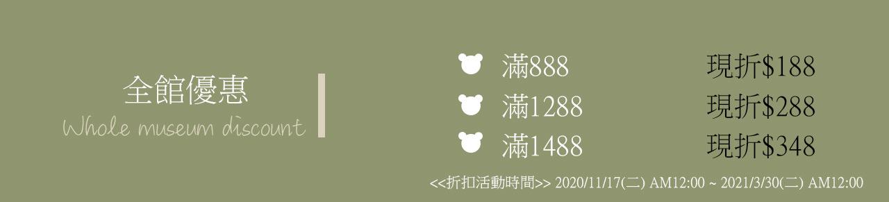11-3月滿額折扣活動-1