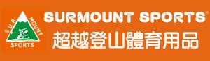 超越登山體育用品社