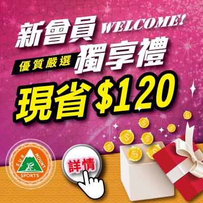 加入會員獨享禮~現省$120!!(❁´◡`❁)