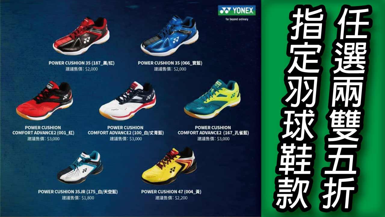 YONEX買鞋送鞋BANNER-1
