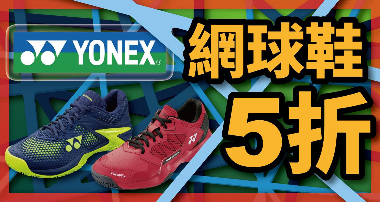 YONEX網球鞋5折-1