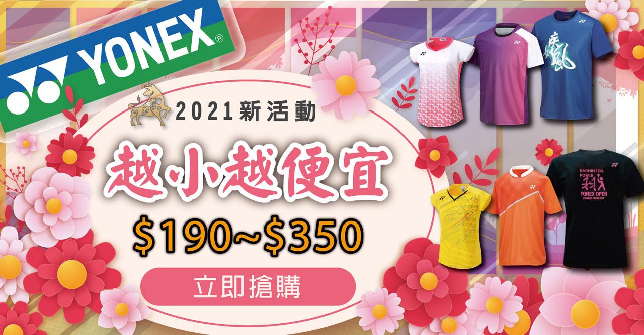 YONEX越小越便宜快閃活動 ヾ(*´∇`)ノ-1