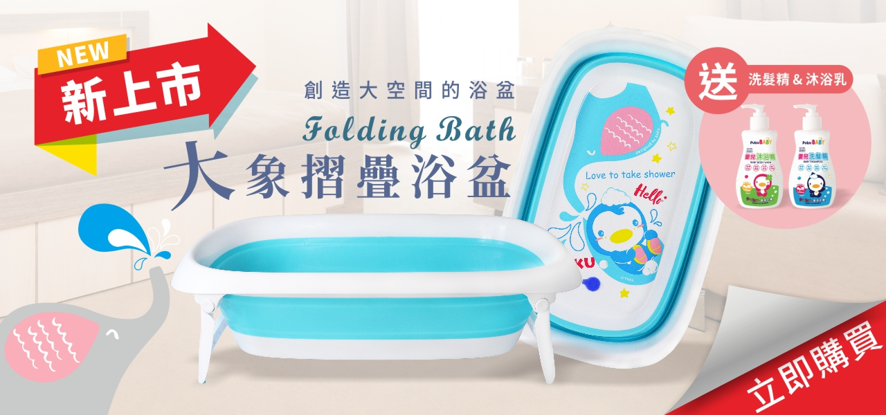 摺疊浴盆新上巿