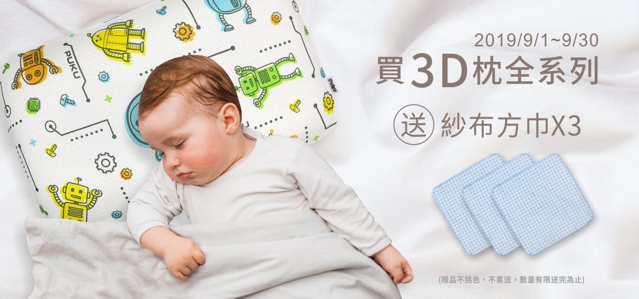 3D枕買就送紗布方巾