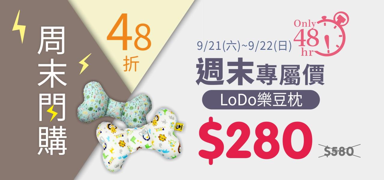 0921-0922週末閃購樂豆枕
