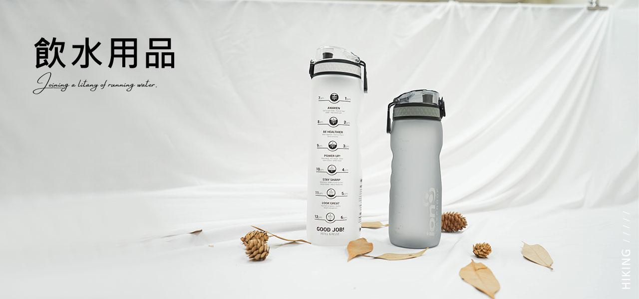 2. 飲水用品-1