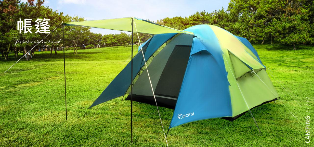 1. 帳篷-1