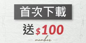 首次下載APP可享$100滿額折價券