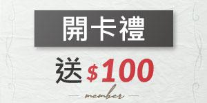 填寫完整資料,可享線上開卡禮滿額折價券$100