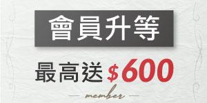 會員升等、續等 最高可享$600