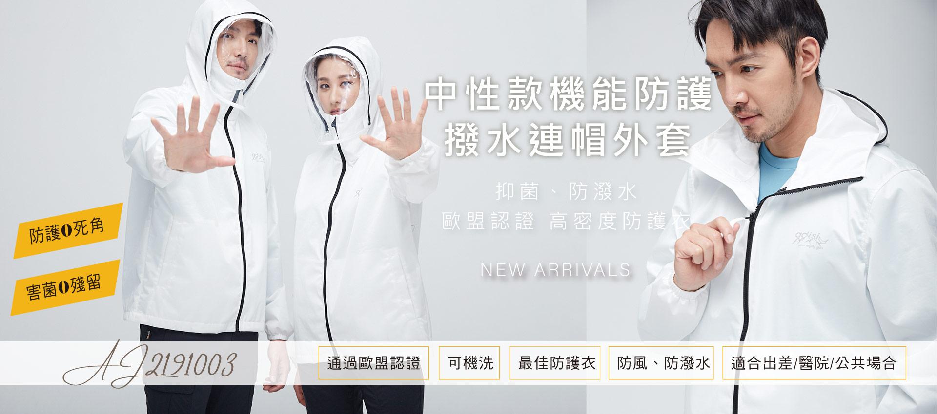 防疫 防護衣 P3等級