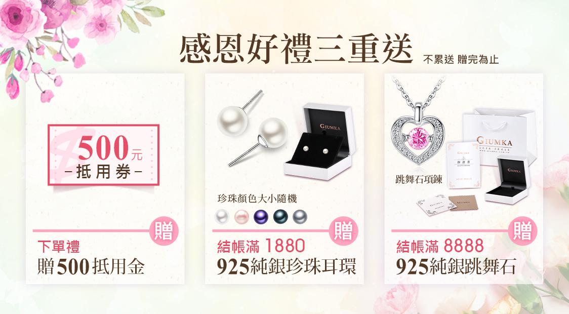 GIUMKA時尚飾品 感恩節500元折價券