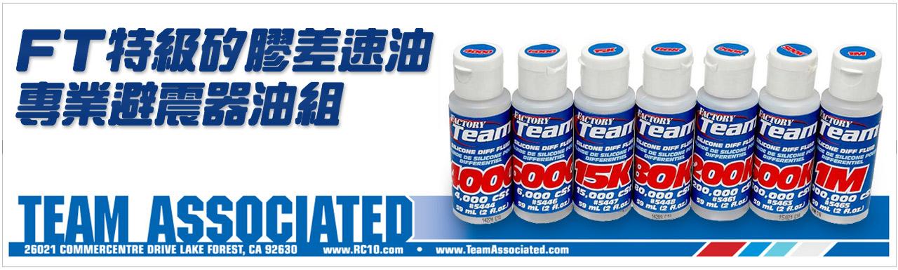 FT特級矽膠差速油專業避震器油組-1