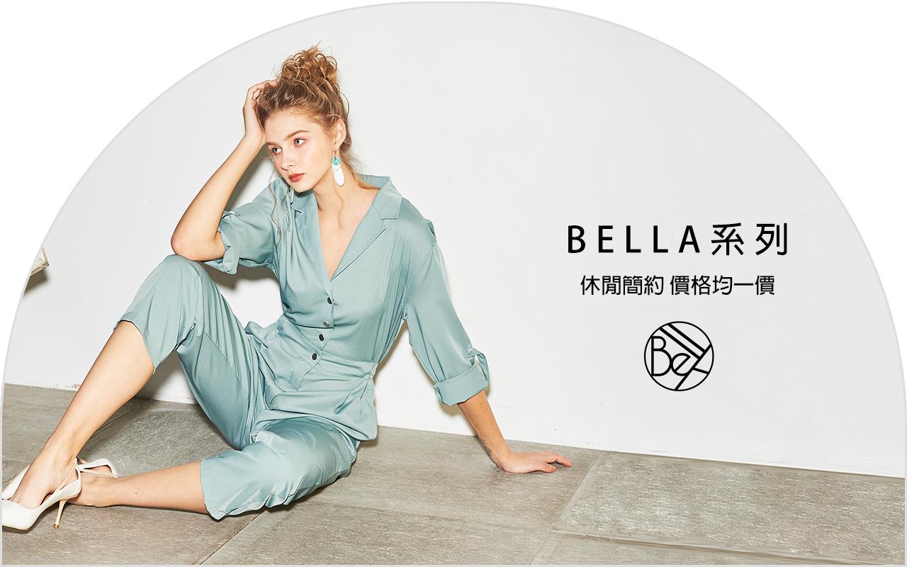 BeLLA系列-1