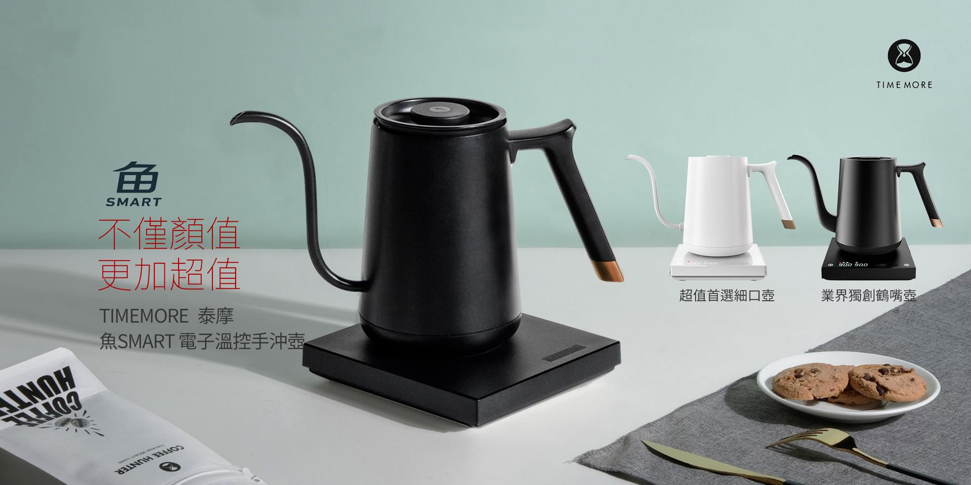 TIMEMORE泰摩魚SMART電子溫控手沖壺