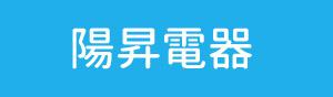 陽昇電器有限公司