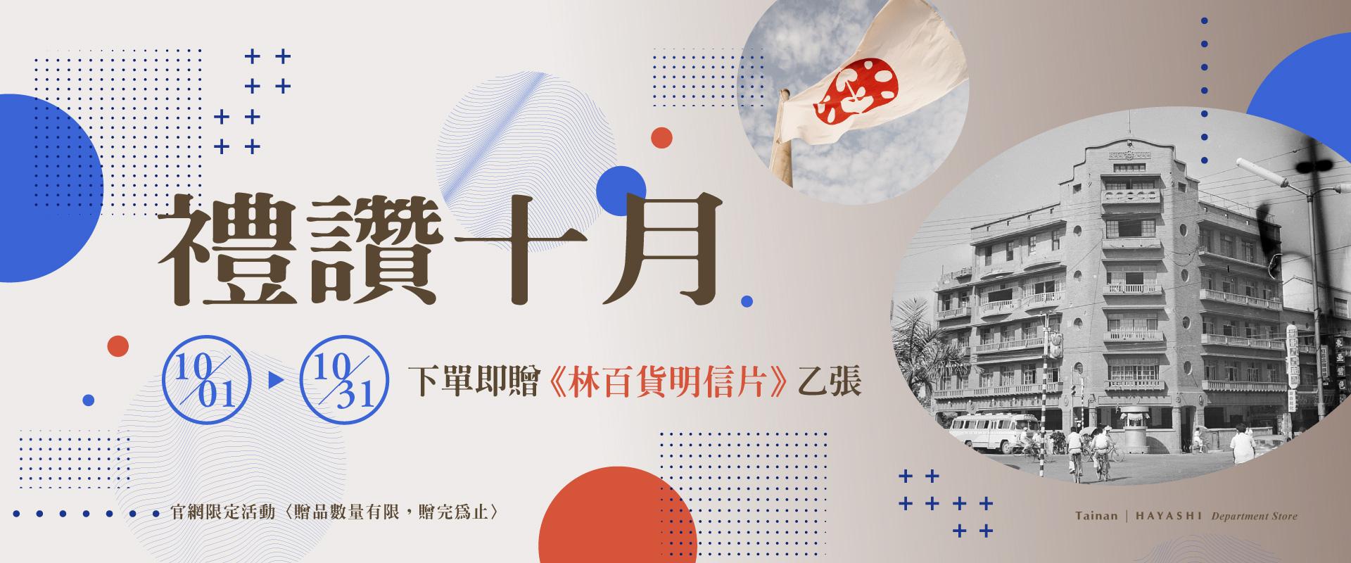 禮讚十月 國慶 雙十節 台南林百貨