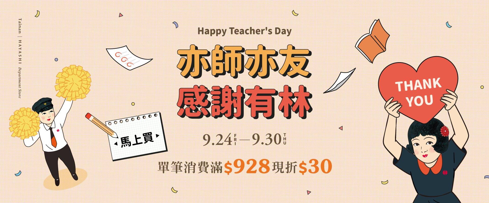 台南林百貨 教師節 亦師亦友